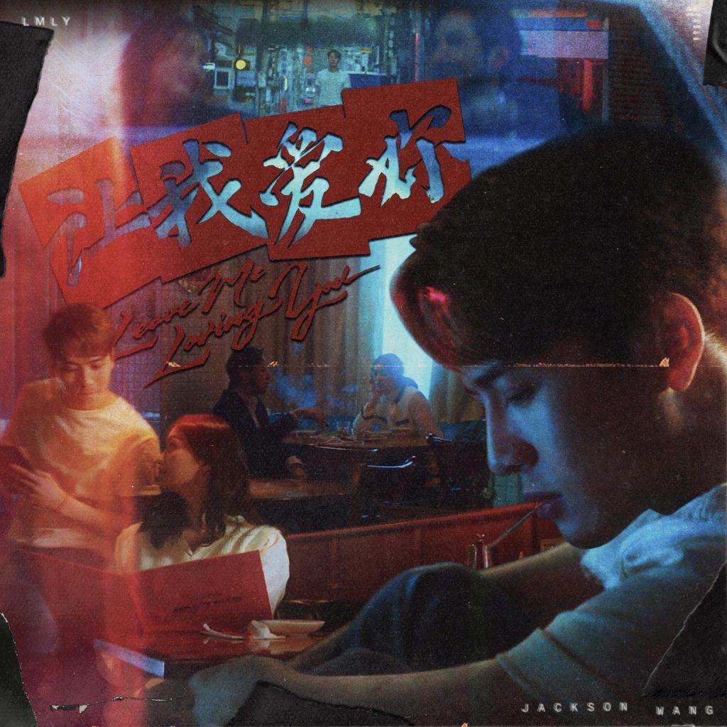 """Nuansa 80-an di Video Musik Terbaru """"LMLY"""" dari Jackson Wang"""